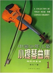 A Collection of Violin Music for Chinese Children